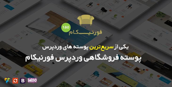 قالب فروشگاه مبلمان فورنیکام-یاری وب-yariweb