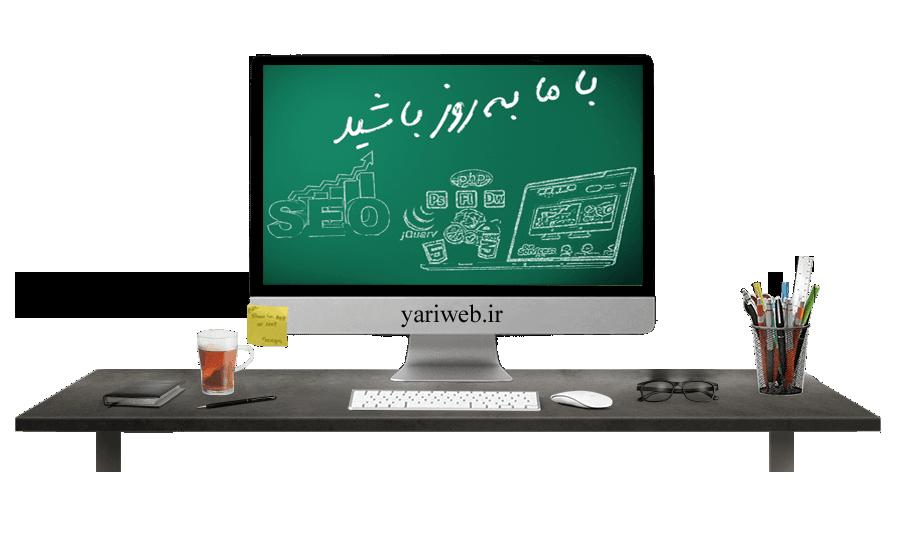 کسب-و-کار-اينترنتي-یاری وب-yariweb-طراحی و راه اندازی سایت