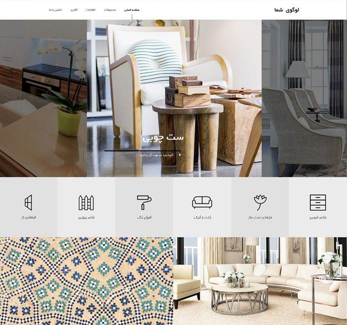 طراحی داخلی و دکوراسیون-طراحی و راه اندازی سایت ارزان قیمت-محتواگذاری-یاری وب-yariweb