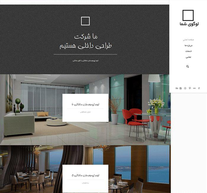 قالب دکوراسیون وردپرس-طراحی و راه اندازی سایت ارزان قیمت-تولید محتوا-یاری وب