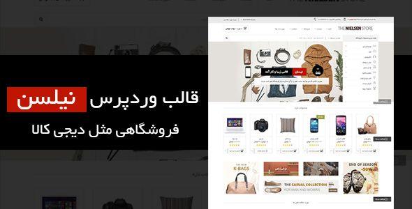 قالب فروشگاهی وردپرس نیلسن-طراحی و راه اندازی سایت ارزان قیمت-یاری وب