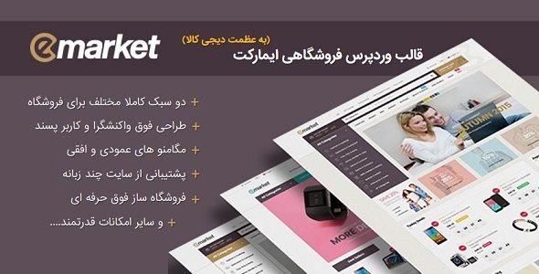 قالب فوق حرفه ای فروشگاهی وردپرس ایمارکت-طراحی سایت ارزان قیمت-تولید محتوا-یاری وب