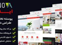 قالب وردپرس طراحی داخلی و فروشگاهی اینووا-طراحی و راه اندازی سایت-محتواگذاری-یاری وب