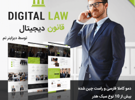 قالب وردپرس قانون دیجیتال | digitallaw
