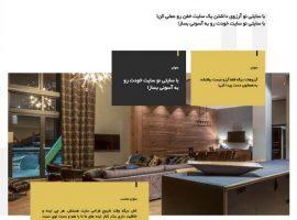 قالب وردپرس معماری داخلی