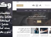 قالب وردپرس وکالتی مشاوره Legalpress-1-طراحی قالب وردرس ارزان قیمت-یاری وب-yariweb