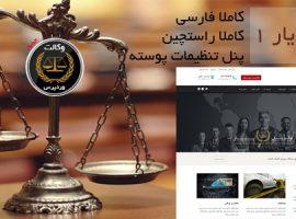 قالب وردپرس وکالتی وکیل یار