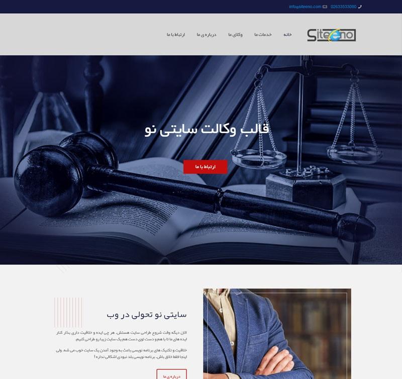 قالب وردپرس وکالت-طراحی سایت وردپرس ارزان قیمت-یاری وب-yariweb