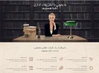 قالب وردپرس وکالت و مشاوره حقوقی-طراحی قالب ارزان قیمت وردپرس-یاری وب-yariweb