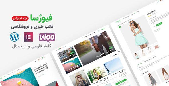 قالب مجله خبری و فروشگاهی Furosa-طراحی و راه اندازی سایت خبری و فروشگاهی-محتواگذاری-یاری وب
