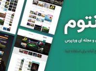 قالب وردپرس خبری فانتوم-طراحی و راه اندازی سایت خبری و فروشگاهی-محتواگذاری-یاری وب
