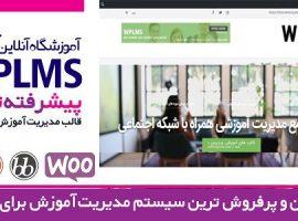 قالب آموزشی وردپرس آموزش آنلاین WPLMS