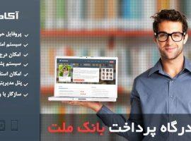قالب وردپرسی آموزش آنلاین آکادمی| Academy