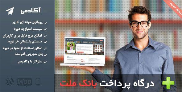 قالب وردپرسی آموزش آنلاین آکادمی- Academy-آزمون آنلاین-کلاس مجازی-قالب وردپرس آموزشگاه-محتواگزاری-یاری وب