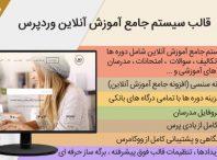 قالب آموزشی وردپرس آموزش آنلاین LMS-آزمون آنلاین-کلاس مجازی-قالب وردپرس آموزشگاه-محتواگزاری-یاری وب