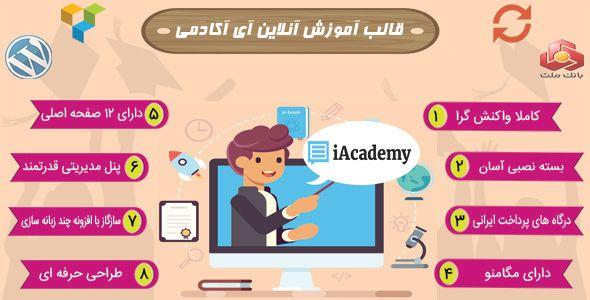 قالب وردپرس آموزشگاهی آموزش آنلاین آی آکادمی iAcademy-آزمون آنلاین-کلاس مجازی-قالب وردپرس آموزشگاه-محتواگزاری-یاری وب