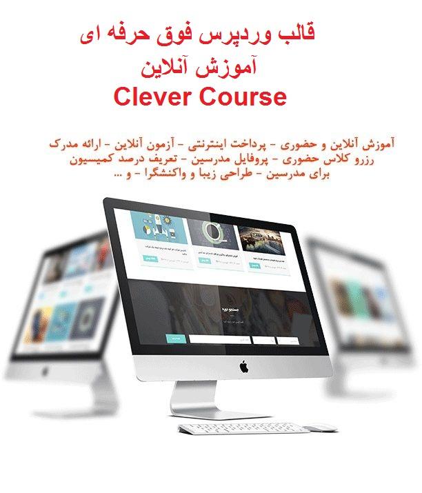 قالب وردپرس فوق حرفه ای آموزش آنلاین Clever Course-آزمون آنلاین-کلاس مجازی-قالب وردپرس آموزشگاه-محتواگزاری-یاری وب